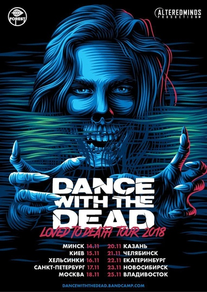 Dance With The Dead в России!